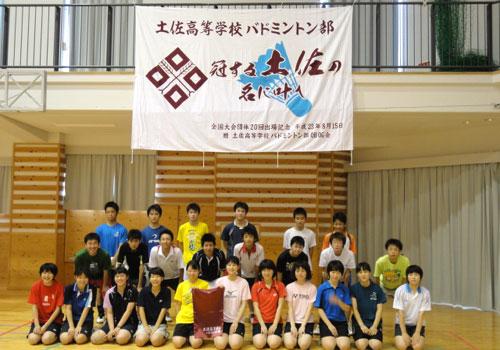 高知県の土佐高等学校バドミントン部OBOG会様の応援旗
