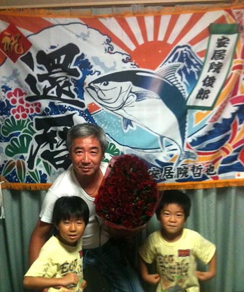 神奈川県安居院様の大漁旗の写真