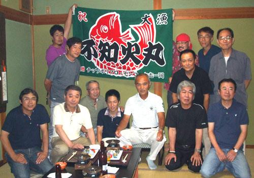 滋賀県丹原様の大漁旗の写真