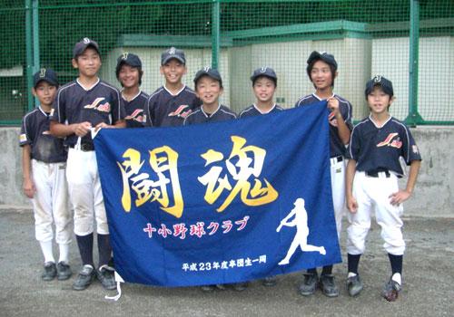 群馬県十小野球クラブ様の応援旗