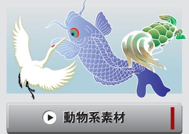 旗応援旗大漁旗のイラストデザイン素材集水野染工場