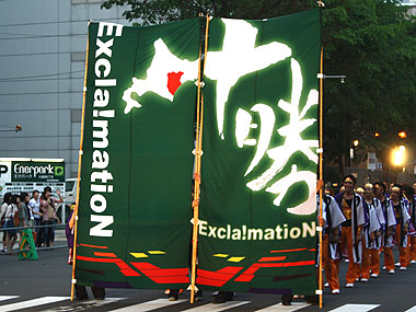 2011年よさこい-Excla!matioN様-1