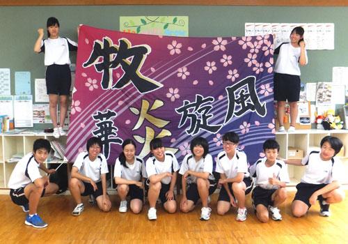 新潟県上越市立牧中学校様のよさこい旗