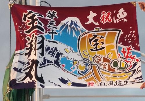 青森県白濱様の大漁旗の写真