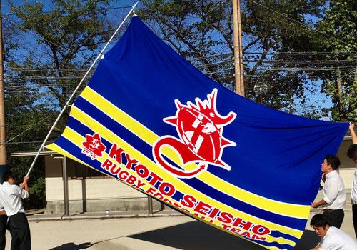 京都成章高校ラグビー部様の応援旗の写真