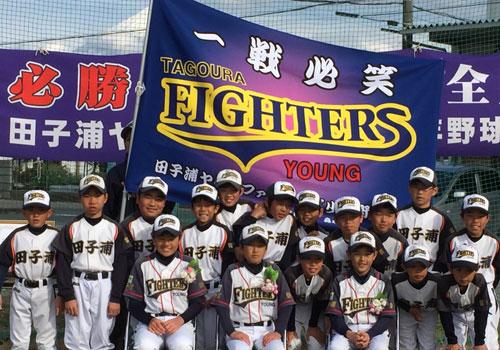 静岡県の田子浦ヤングファイターズ少年野球団様の応援旗