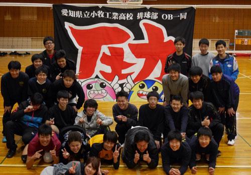 愛知県小牧工業高校バレー部様の応援旗の写真