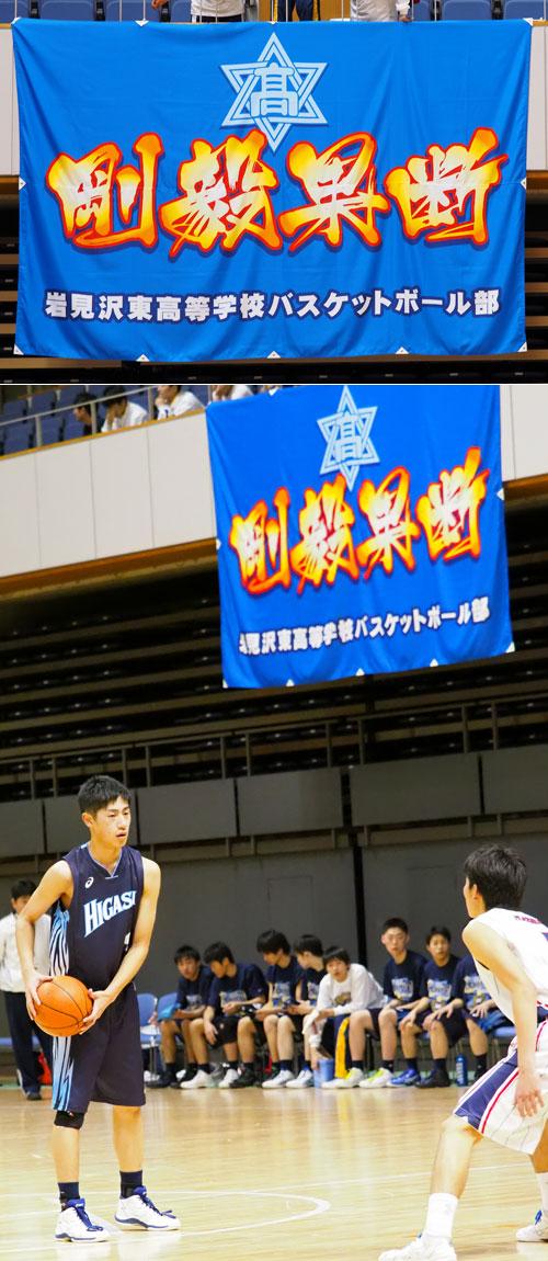 岩見沢東高校男子バスケットボール部様の応援旗の写真
