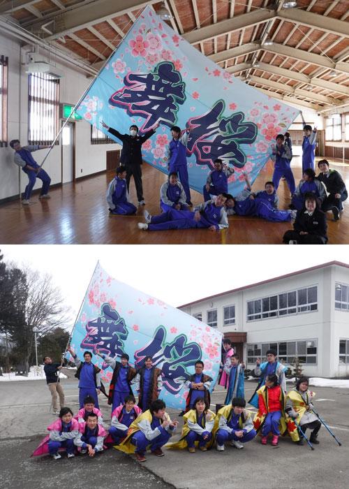 秋田県立比内支援学校様のよさこい旗の写真