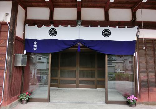 福井県の宮崎様の紋幕