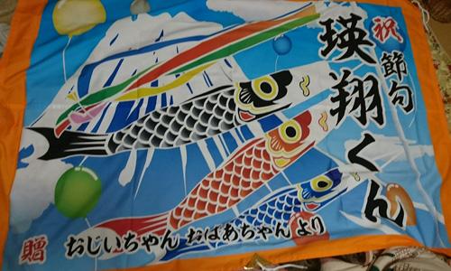 徳島県吉田様の大漁旗の写真