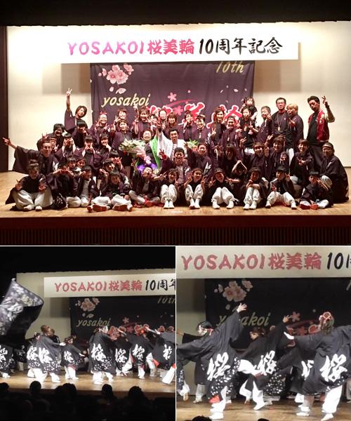 神奈川県YOSAKOI桜美輪様のよさこい衣装の写真