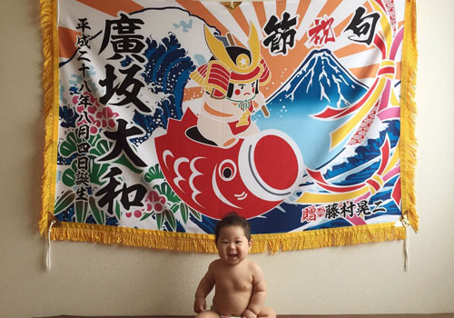 北海道藤村様の大漁旗の写真