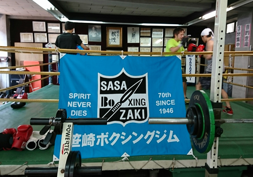 東京都笹崎ボクシングジム様の応援旗の写真