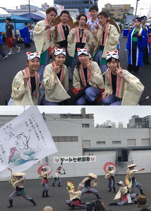 笑泉秋田県百景様のよさこい衣装の写真