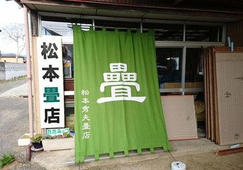 福島県松本畳店様の日除け暖簾の写真