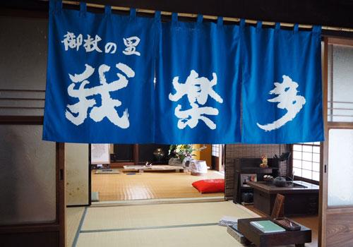 三重県濱田様の暖簾の写真