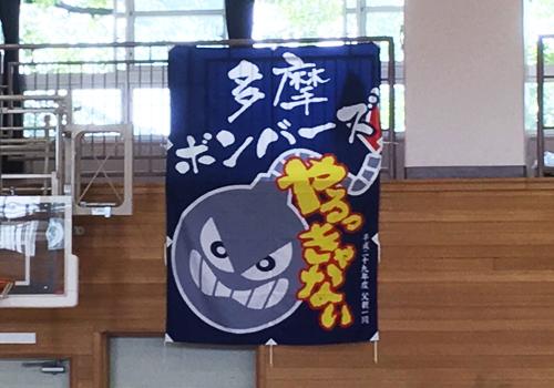 東京都多摩ボンバーズの応援旗の写真