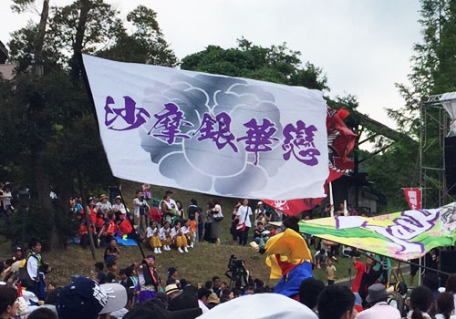 島根県沙摩銀華戀様のよさこい旗の写真