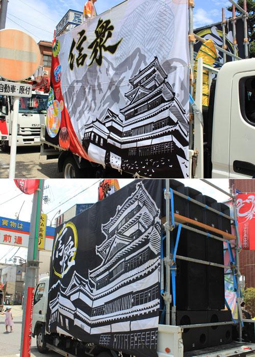 長野県信衆様のよさこい山車幕の写真