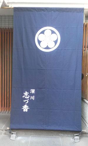 東京都の志づ香様の日除け暖簾