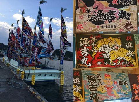 北海道藤村漁業部様の大漁旗の写真