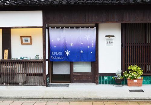 石川県麓華洞工房様の暖簾の写真