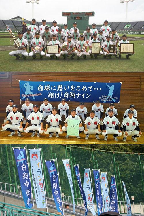 北海道白老町立白翔中学校野球部様の写真