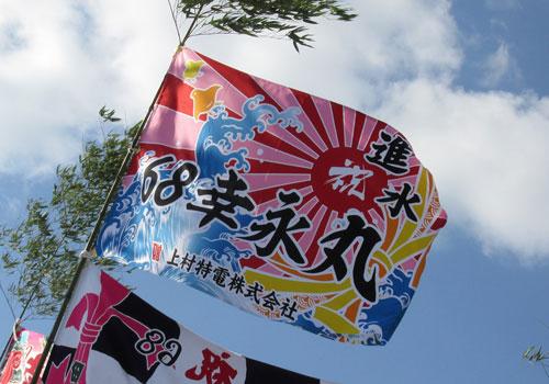 兵庫県上村特電株式会社様の大漁旗