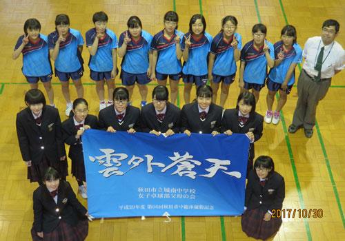 城南中女子卓球部様の応援旗の写真