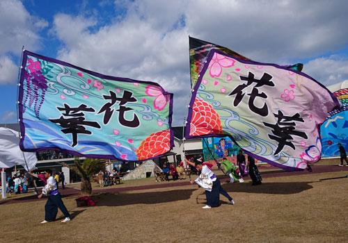 福島県神谷花華様のよさこい旗の写真