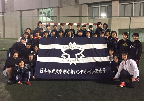 日本体育大学ハンドボール部女子様の応援旗