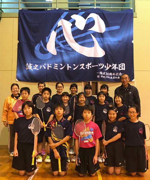 三重県誠之バドミントンスポーツ少年団様の応援旗の写真