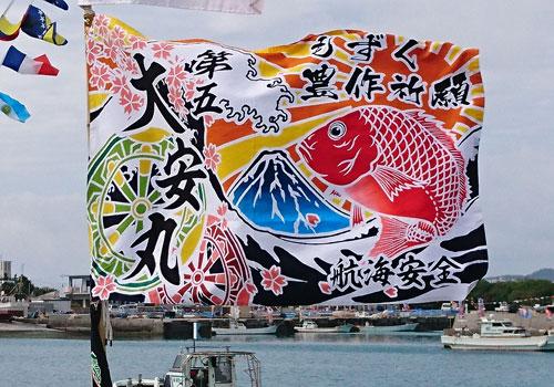 沖縄県具志川様の大漁旗の写真