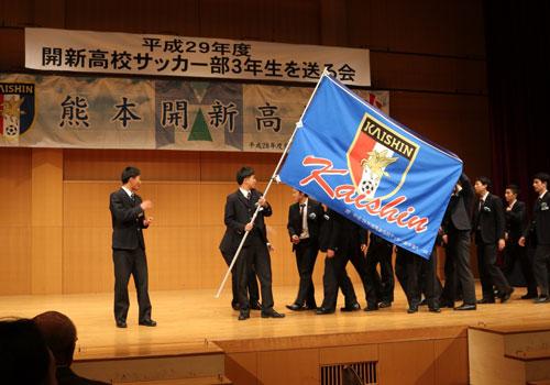 熊本県木村様の応援旗の写真