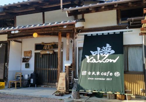 愛知県の古民家Cafe叶夢様の日除け暖簾