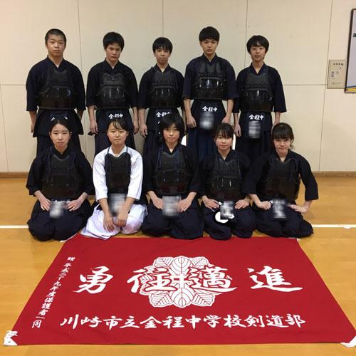 川崎県金程中学校剣道部様の応援旗の写真