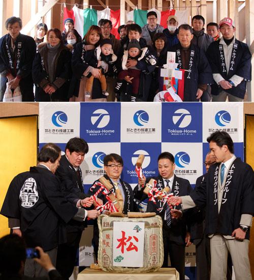滋賀県トキワホーム様の半纏の写真