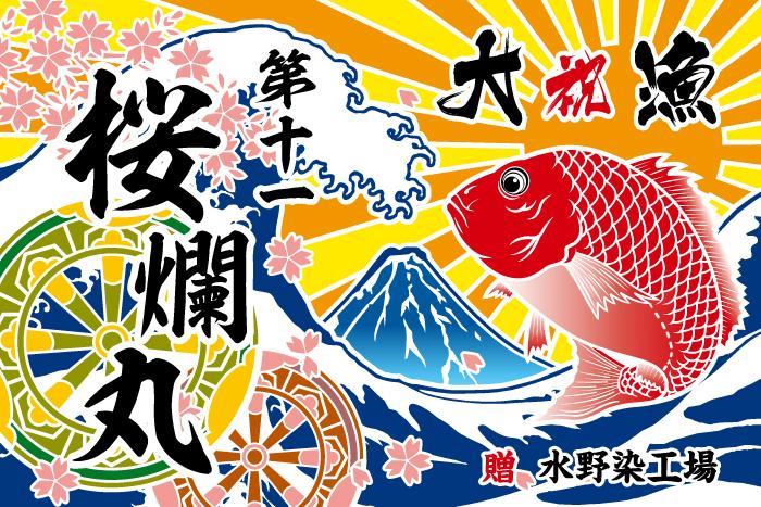 旭日旗と朝日新聞社旗と大漁旗の区別がつかない人たちの画像
