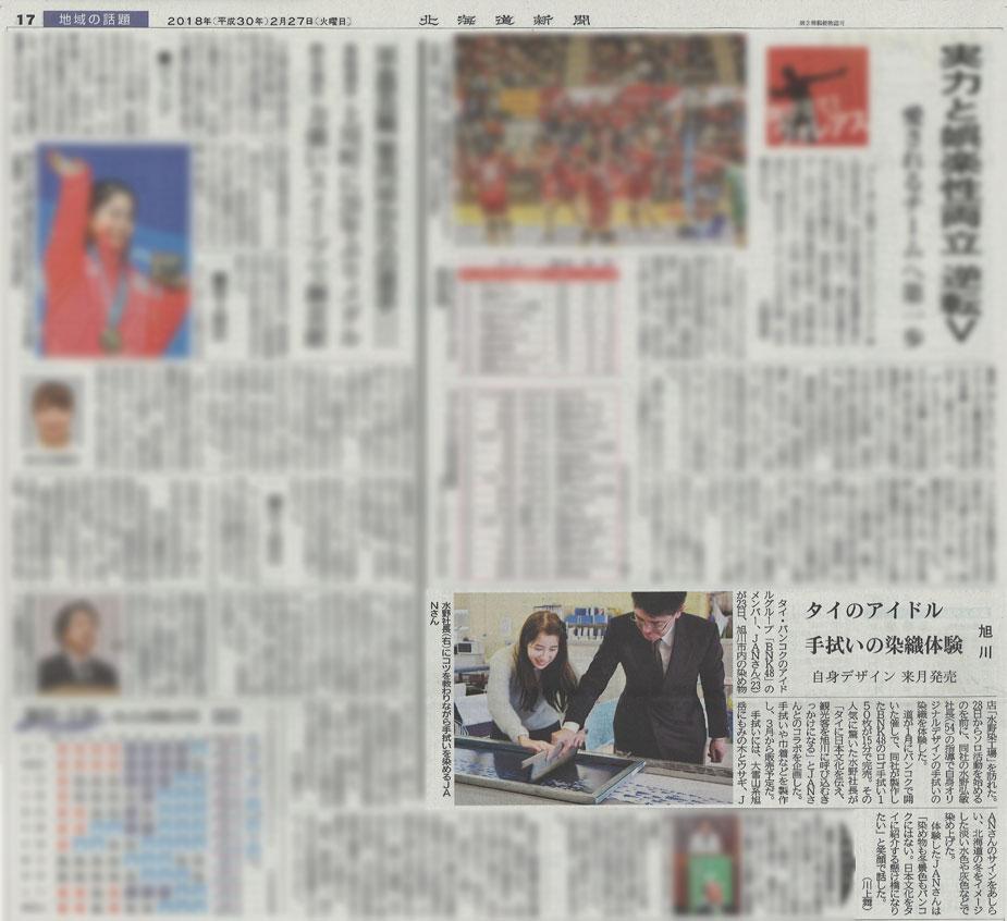 JAN(ジャン)さんの記事が掲載されました ※北海道新聞 様 朝刊旭川欄