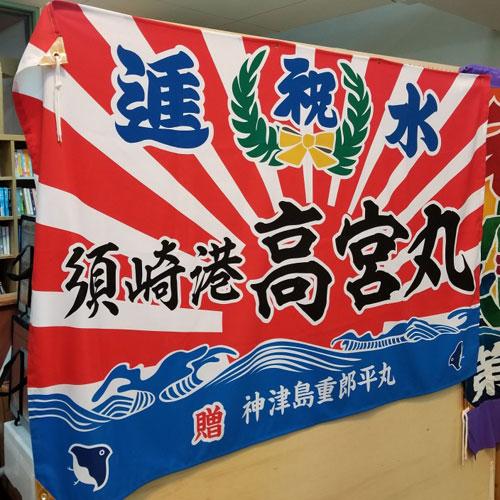 静岡県の神津島重郎平丸様の大漁旗の写真