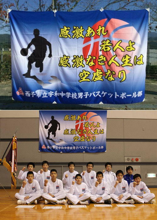 西予市立宇和中学校男子バスケットボール部様の応援旗の写真