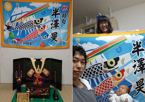 千葉県半澤様の節句祝い大漁旗