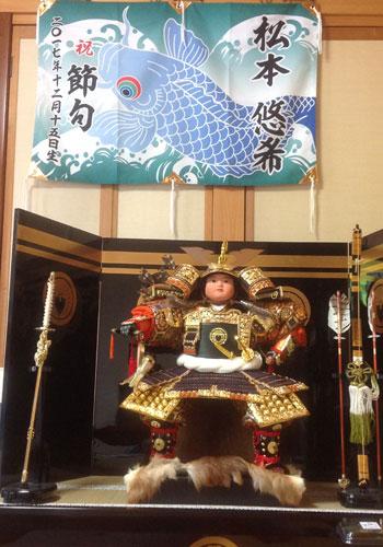 栃木県松本様の節句祝い大漁旗の写真