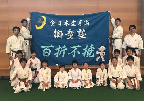 全日本空手道獅童塾様の応援旗