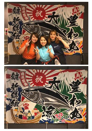 豊和丸様の商売繁盛大漁旗