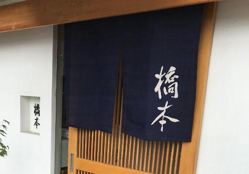 大阪府の割烹橋本様の麻暖簾