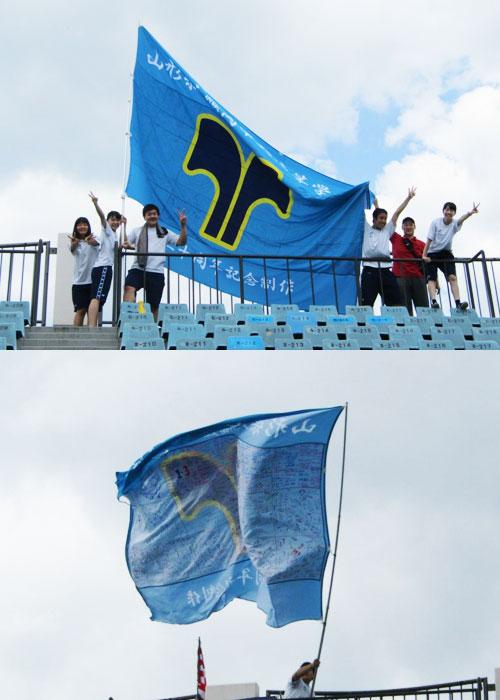 鶴岡中央高等学校様の寄書入り野球応援旗の写真