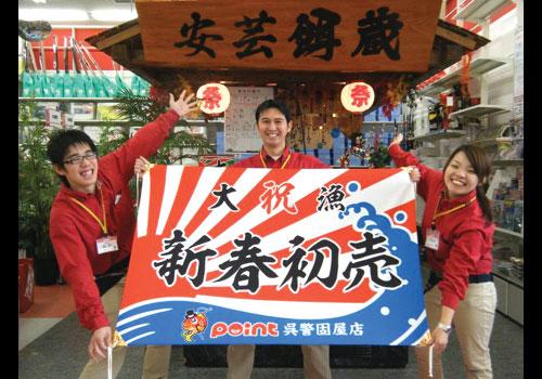 広島県の後藤様の大漁旗
