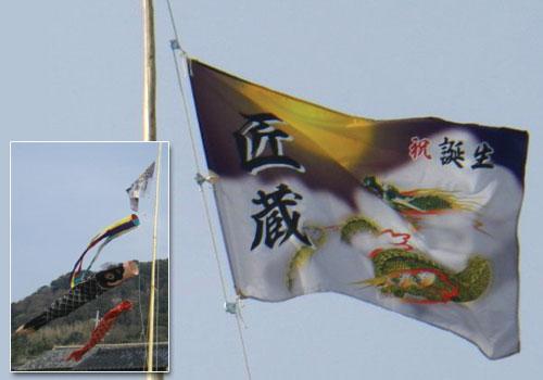 京都府畑中様の大漁旗の写真